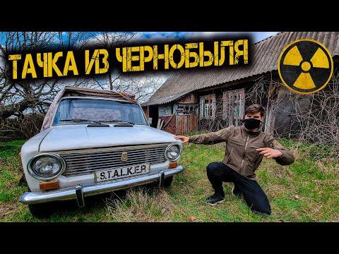 Нашел рабочую машину в Чернобыле. Она простояла в заброшенной деревне 35 лет?