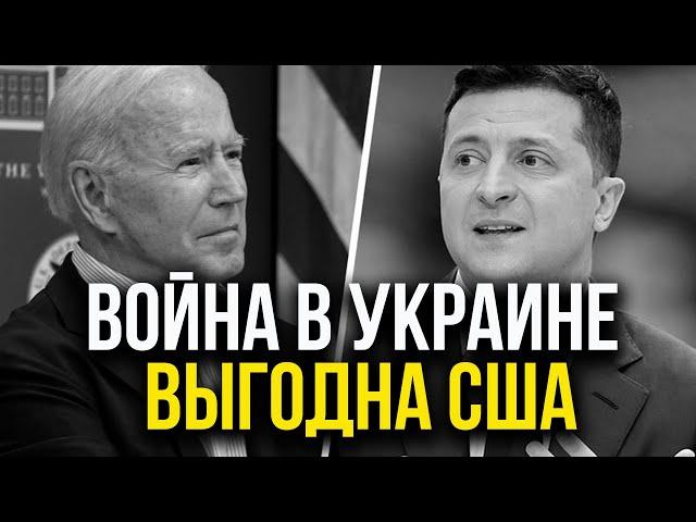 """""""Война в Украине выгодна США""""."""