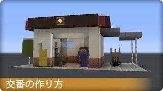 【マインクラフト】交番の簡単な作り方 (現代建築) thumbnail