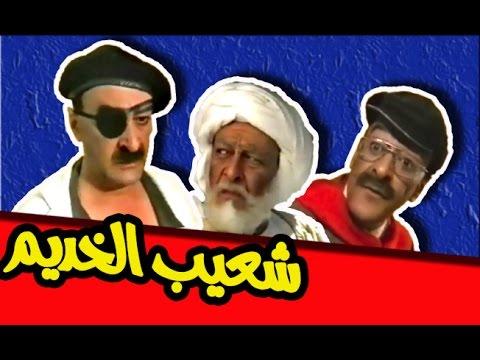 """شــعـيـب الـخديــم في """" اللّــعـــب في الـمـيـــدان """" Chaib El Khedim"""