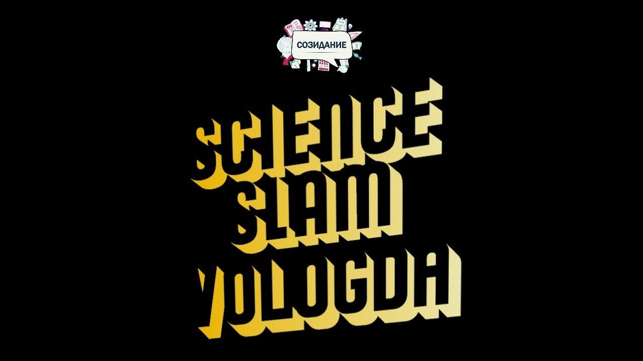 Видео XV научного слэма в Вологде