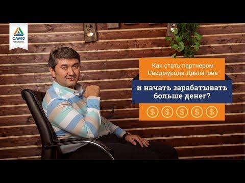 Как стать партнером Саидмурода Давлатова и зарабатывать больше денег?