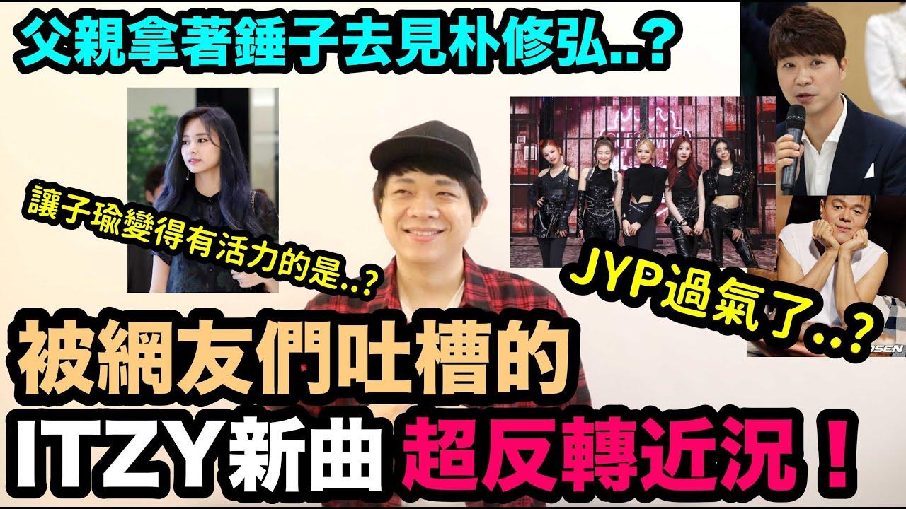 JYP過氣了..? 被網友們吐槽的ITZY新曲 超反轉近況!/父親拿著錘子去見朴修弘?/TWICE子瑜變有活力的理由?|DenQ