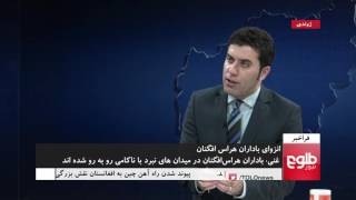 FARAKHABAR: Ghani's Remarks On 'Isolating' Foreign Enemies Discussed