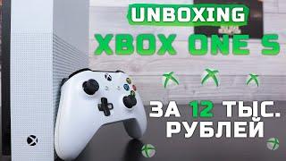 UNBOXING XBOX ONE S - КОНСОЛЬ ЗА 12 ТЫСЯЧ