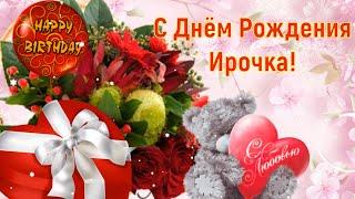 С Днем Рождения Ирина! Красивая Музыкальная Видео Открытка Поздравление с Днем Рождения!