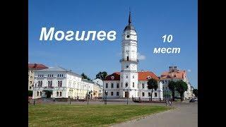 Могилев 10 мест которые нужно посетить