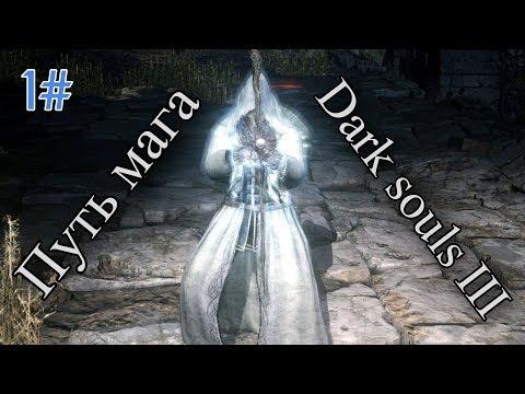 Dark Souls 3 - Путь мага ПРОХОЖДЕНИЕ