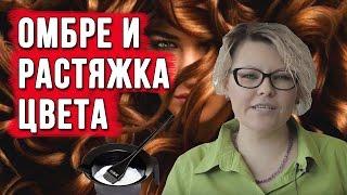 видео Омбре окрашивание Ombre Hair color с ФОТО НАШИХ РАБОТ, амбре на темные, светлые, русые, короткие, средние, длинные волосы