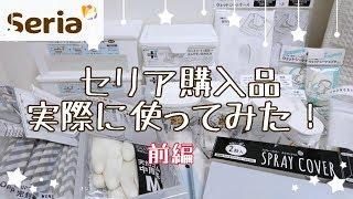 セリア購入品【実際に使ってみた!】前編