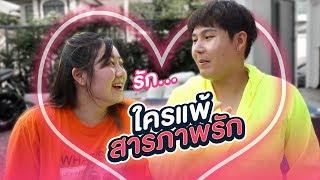 แข่งการละเล่นไทย แพ้สารภาพรัก!! - Epic Toys