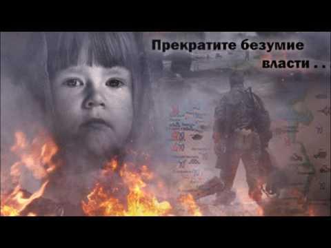 Кеша Калужский ДОНБАСС автор ролика  LYOLIA