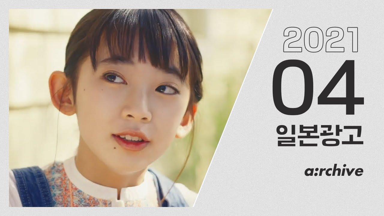 [한글자막] 2021년 4월 일본광고 아카이빙