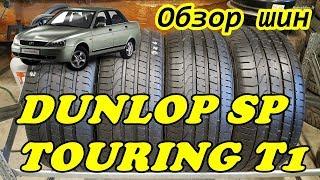 видео Dunlop SP Touring R1