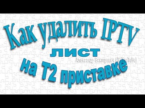 Как удалить IPTV плейлист на Т2 приставке