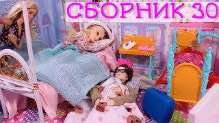 СБОРНИК №30 Куклы Мама Барби, Маша и Даша