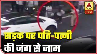 Mumbai: When An Extra-Marital Affair Led To Traffic Jam | ABP News