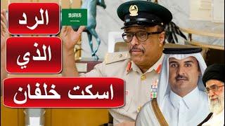 سياسي سعودي يبدهل ضاخي خلفان بعد حديثه عن علاقة قطر بايران