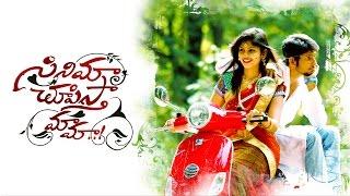 Cinema Choopistha Mama || Latest Telugu Short Film 2015 || Directed By Rithvik Boda
