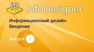 Выпуск №1. Информационный дизайн. Введение