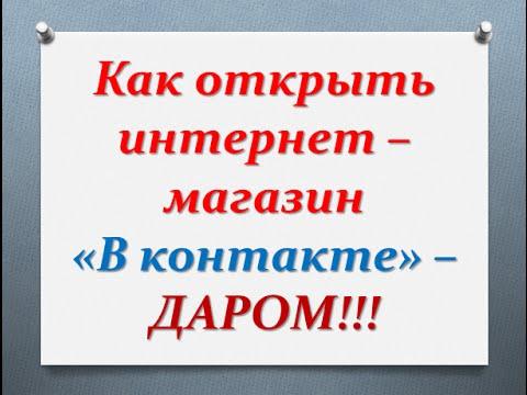 Как создать интернет магазин В контакте   ДАРОМ!!!
