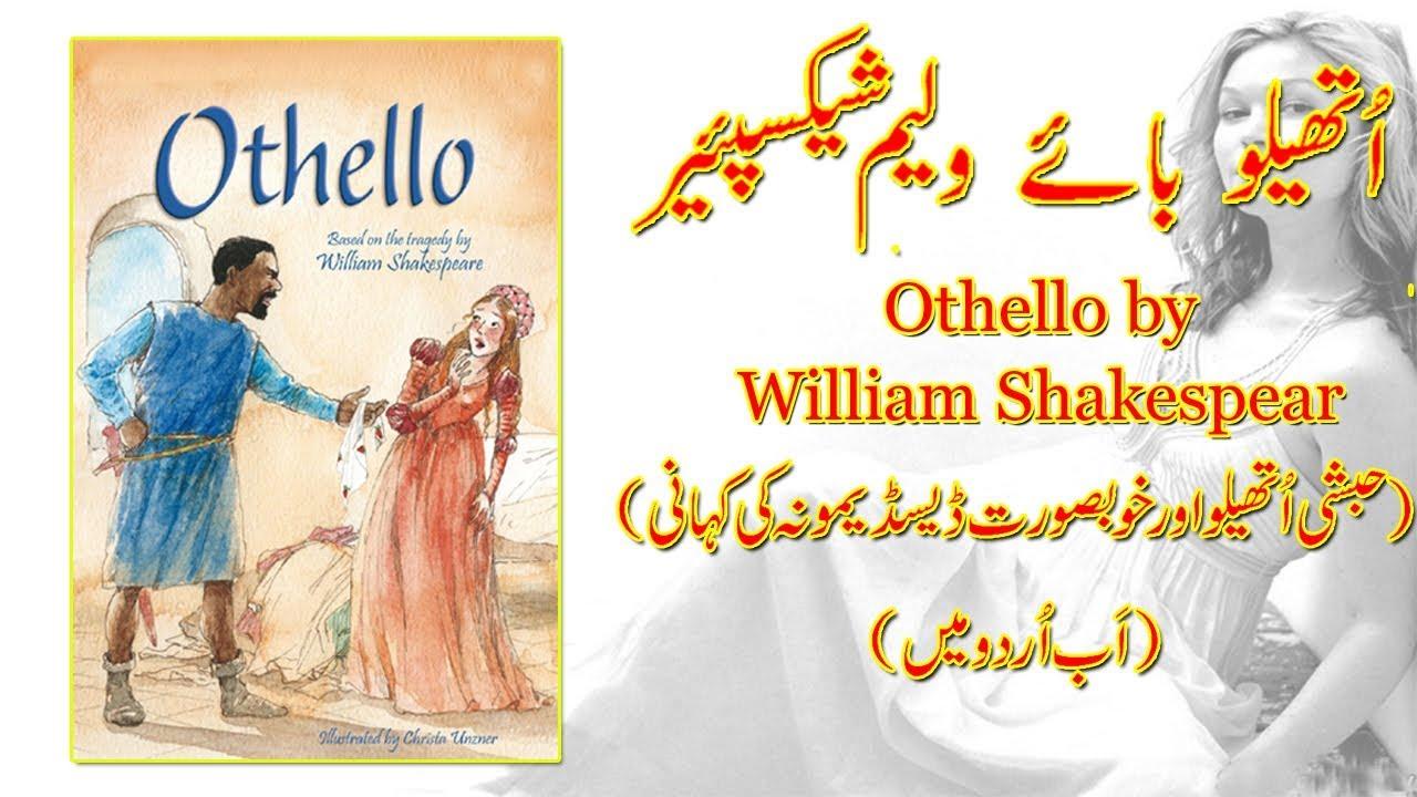 Romeo And Juliet Full Story In Urdu Pdf
