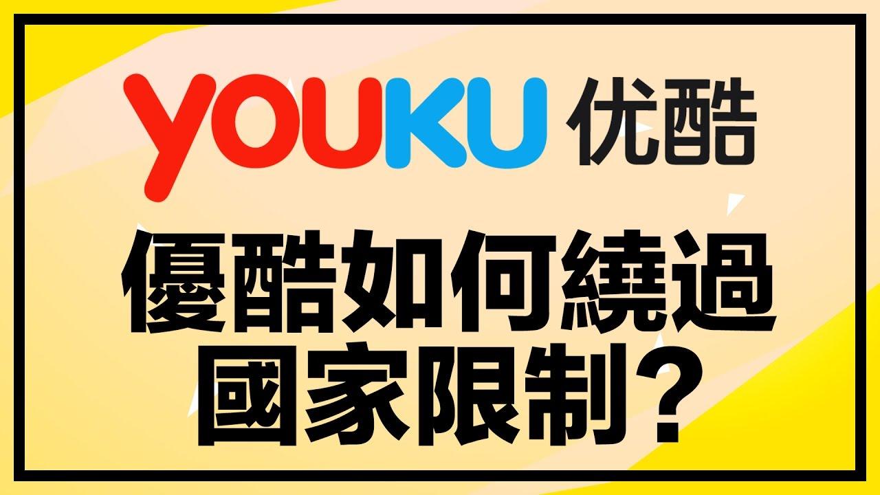 如何破解優酷土豆新浪的國家限制(更新)? How to unblock Youku&Tudou country restrictions