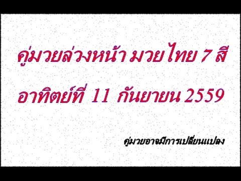 วิจารณ์มวยไทย 7 สี อาทิตย์ที่ 11 กันยายน 2559 (คู่มวยล่วงหน้า)