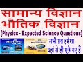 Physics Part-1 All most Expected Questions from Lucent GK In Hindi  Audio
