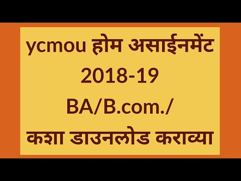 YCMOU home assignment submission for FY SY TY BA and FY SY TY BCOM STUDENTS 2018 2019 ||YCMOU