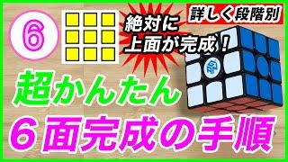 【マジで出来る!】超かんたん6面完成手順「第6段階目」【ルービックキューブ】 thumbnail