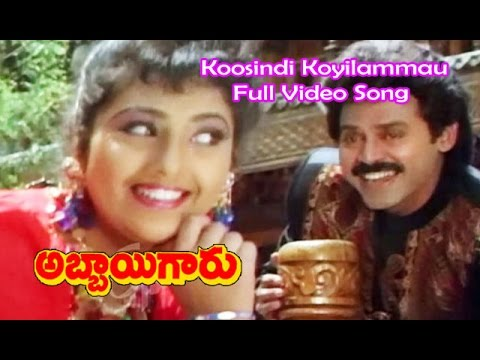 Koosindi Koyilammau Full Video Song | Abbaigaru | Venkatesh | Meena | ETV Cinema