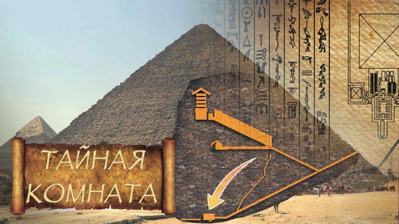 Тайная комната под пирамидой Хеопса - YouTube