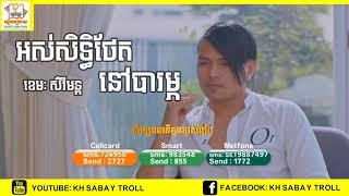 អស់សិទ្ធិថែតែនៅបារម្ភ - ខេមៈ សិរីមន្ត, Khemarak Sereymon Khmer new song 2017