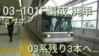 [03系残り3本へ…] 東京メトロ日比谷線03系03-101編成が廃車になりました。