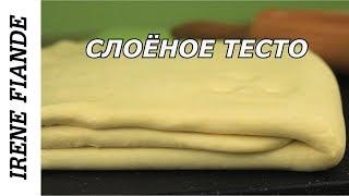 Базовый  рецепт теста №1. Универсальное Слоёное тесто  своими руками