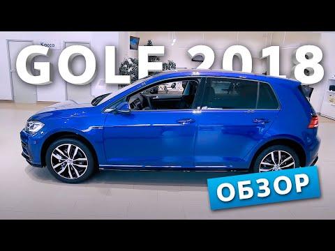 Volkswagen Golf 2018 | Обзор | Цены и комплектации | Луидор-Авто