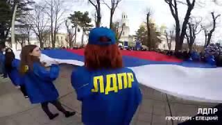 ЛДПР Крым! МИТИНГ посвященный 5 - летию воссоединения Крыма с Россией!