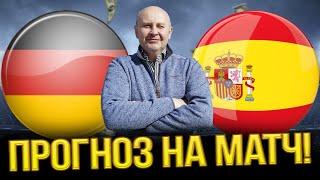 Германия Испания прогноз и ставка на футбол Лига Наций