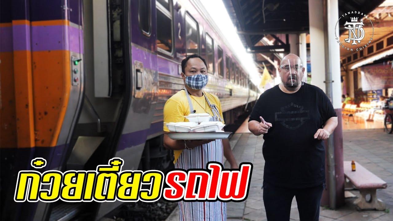 ก๋วยเตี๋ยวรถไฟ | Train noodle