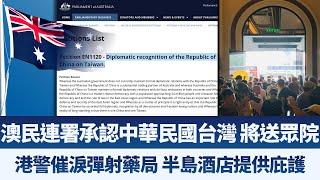 澳民連署承認中華民國台灣 將送眾院|港警催淚彈射藥局 半島酒店提供庇護|午間新聞【2019年10月28日】|新唐人亞太電視