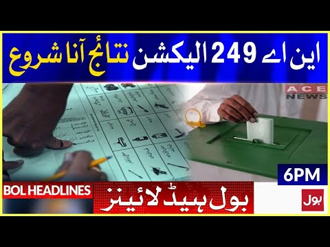 Na 249 Election Results... watch now