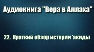 22. Краткий обзор истории акиды (Аудиокнига ''Вера в Аллаха'')
