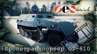 Бронетранспортёр ОТ-810