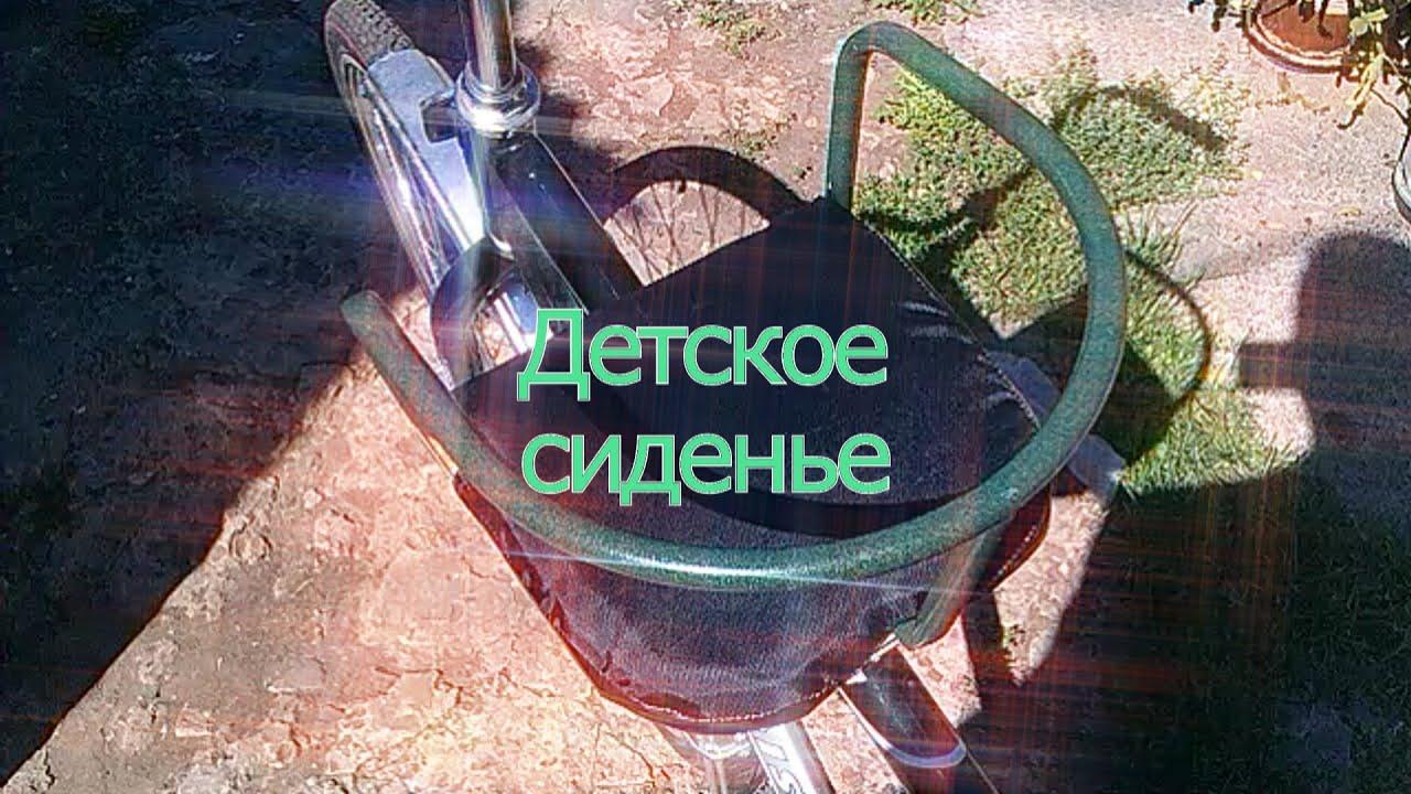 Детская сидушка на велосипед своими руками