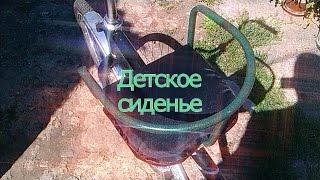 Детское сиденье на велосипед
