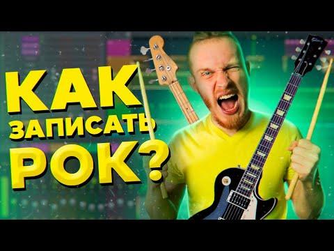 Как ЗАПИСЫВАТЬ ЖИВУЮ МУЗЫКУ? ЗАПИСЬ ЖИВОЙ МУЗЫКИ в Fl studio #1 DavayDelayMedia