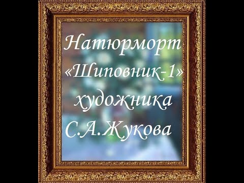 Натюрморт «Шиповник 1» художника С А Жукова