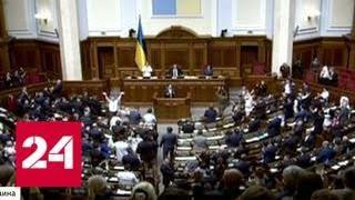 Украину ждет война за парламентские мандаты - Россия 24