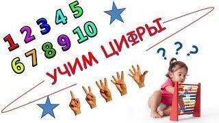 Обучение ребенка цифрам